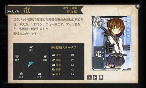 kanmusu_2013-09-15_14-23-25-654.jpg