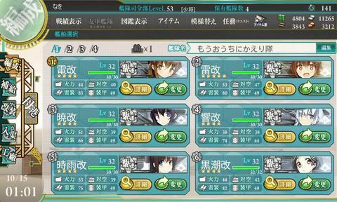 kanmusu_2013-10-15_01-01-10-440.jpg